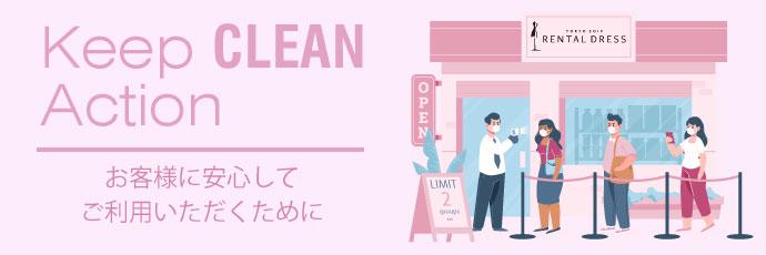 東京ソワールレンタルドレスの商品・スタッフ・店内の衛生管理につきまして