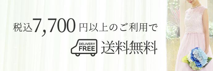 税込7,000円以上ご利用で送料無料