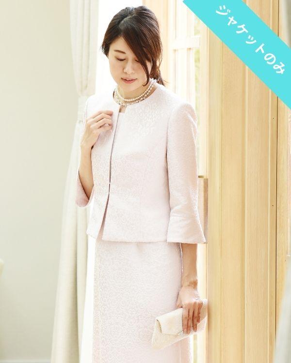 【ピンク ※色・サイズ選択可能】ダマスクジャカード 七分袖 ノーカラージャケット