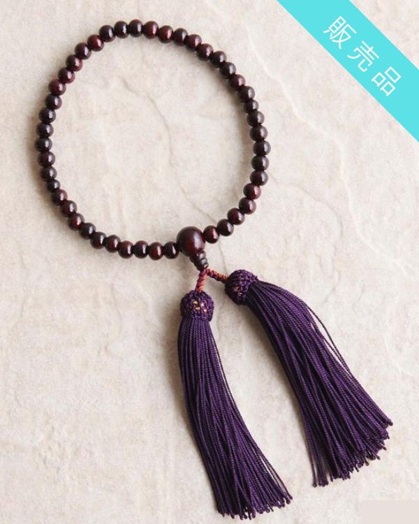 【パープル】本紫檀の念珠